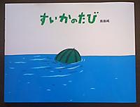 Suikanotabi